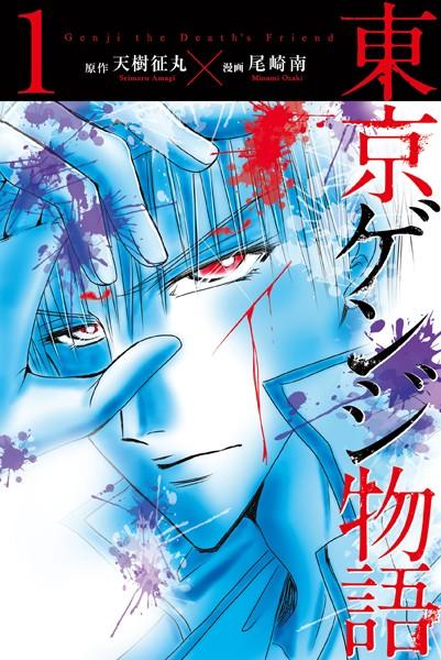東京ゲンジ物語 (1)【期間限定 無料お試し版】
