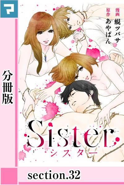 Sister【分冊版】 section.32