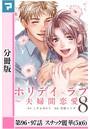 ホリデイラブ 〜夫婦間恋愛〜【分冊版】 第96話・第97話