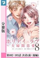 ホリデイラブ 〜夫婦間恋愛〜【分冊版】 第102話・第103話