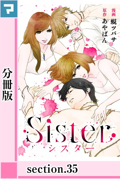 Sister【分冊版】 section.35