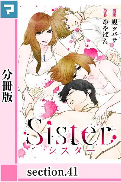 Sister【分冊版】 section.41
