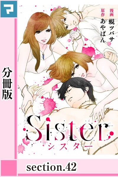 Sister【分冊版】 section.42