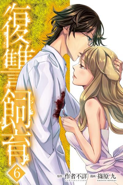 復讐飼育 〜少女ペット 2nd〜 (6)