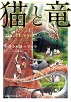 猫と竜 (1)
