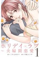 ホリデイラブ 〜夫婦間恋愛〜 (1)【期間限定 無料お試し版】
