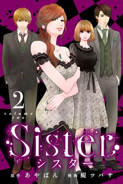 Sister (2)【期間限定 無料お試し版】