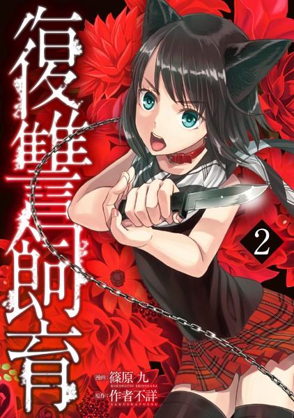 復讐飼育 〜少女ペット 2nd〜 (2)【期間限定 無料お試し版】