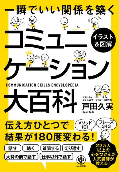 【イラスト&図解】コミュニケーション大百科