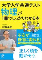 大学入学共通テスト 物理が1冊でしっかりわかる本