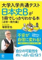 大学入学共通テスト 日本史Bが1冊でしっかりわかる本[近世〜現代編]