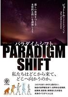 パラダイムシフト 新しい世界をつくる本質的な問いを議論しよう