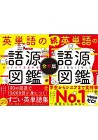【合本版】英単語の語源図鑑