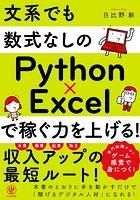 文系でも数式なしのPython×Excelで稼ぐ力を上げる!
