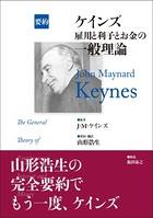 要約 ケインズ 雇用と利子とお金の一般理論