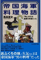 帝国海軍料理物語―「肉じゃが」は海軍の料理だった