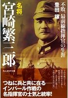 名将宮崎繁三郎