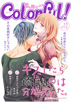 Colorful! vol.12