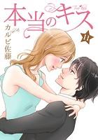 本当のキス 11巻