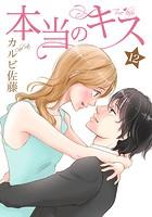 本当のキス 12巻