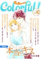 Colorful! vol.40
