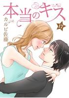 本当のキス 17巻