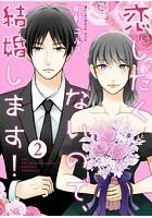 恋したくないので、結婚します! 2巻