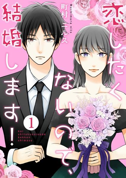 恋したくないので、結婚します! 1巻