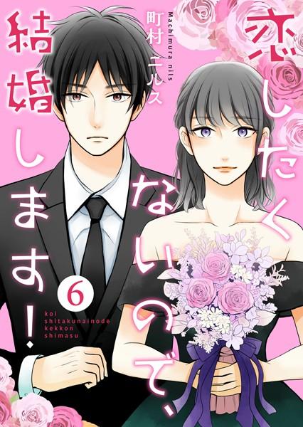 恋したくないので、結婚します! 6巻