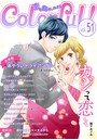 Colorful! vol.51