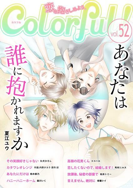 Colorful! vol.52