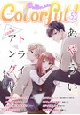 Colorful! vol.53