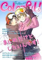 Colorful! vol.57