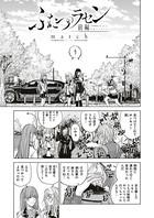 ふたつのラセン(単話)