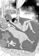寝屋物語(単話)