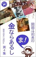 岡田斗司夫の「ま、金ならあるし」 第4集