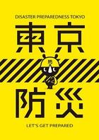 Disaster Preparedness Tokyo