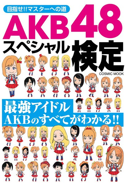 AKB48スペシャル検定
