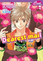 Dearest mail〜 ディアレスト メール 〜