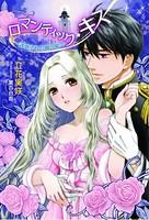 ロマンティック・キス 〜誘惑された眠り姫〜