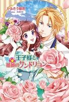王子様と薔薇のサンドリヨン