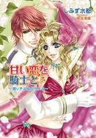 甘い恋を騎士と 〜 踊り子は独占される 〜