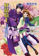 妖精騎士〜フェアリーナイト・ラブ・ロワイヤル〜
