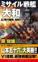ミサイル戦艦「大和」