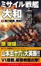 ミサイル戦艦「大和」 [1]飛行爆弾、発射!!