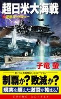 超日米大海戦