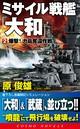 ミサイル戦艦「大和」 [2]爆撃!ガ島奪還作戦