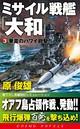 ミサイル戦艦「大和」 [3] 畢竟のハワイ砲撃!
