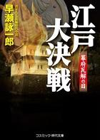 江戸大決戦 幕府瓦解の日