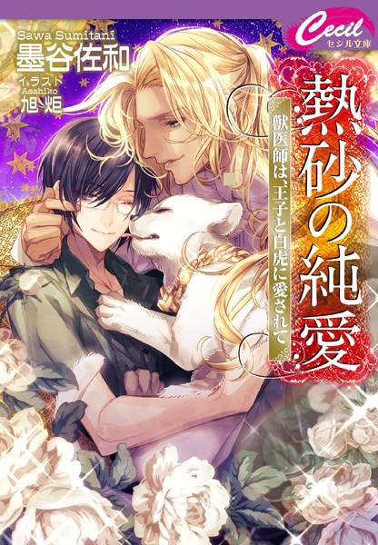 熱砂の純愛 〜獣医師は、王子と白虎に愛されて〜